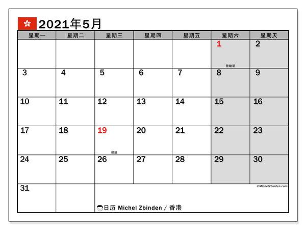 日历2021年5月,在香港度假. 日历假期免费打印.