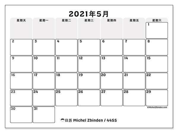 日历2021年5月, 44SS. 本月日历可免费打印.