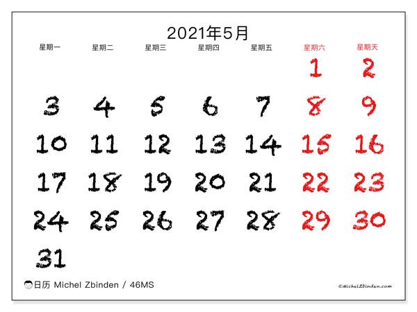日历2021年5月, 46MS. 免费打印计划.