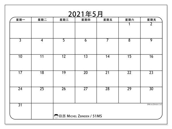 日历2021年5月, 51MS. 日历可免费打印.