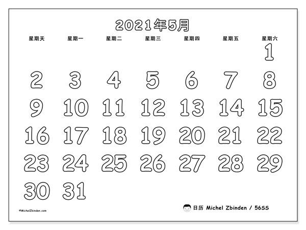 日历2021年5月, 56SS. 免费可打印的日历.