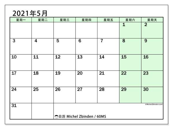 日历2021年5月, 60MS. 免费打印计划.