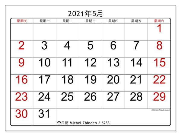 日历2021年5月, 62SS. 本月日历可免费打印.