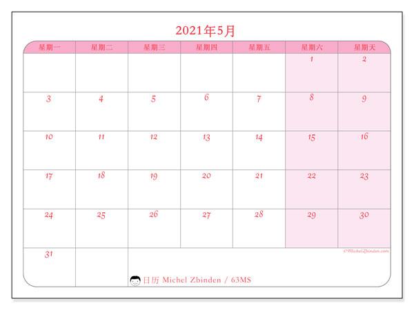 日历2021年5月, 63MS. 免费可打印的日历.