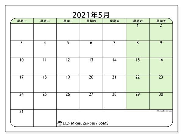 日历2021年5月, 65MS. 免费日历打印.