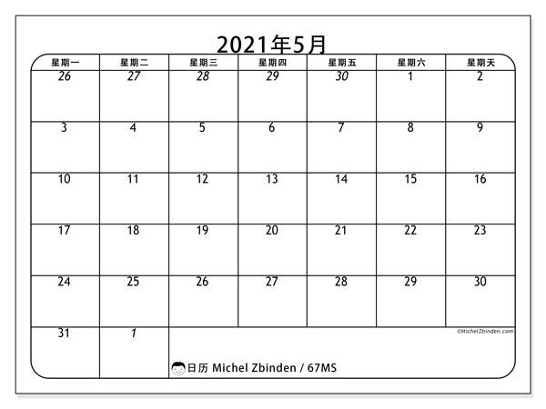 日历2021年5月, 67MS. 日历可免费打印.