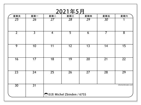 日历2021年5月, 67SS. 子弹报免费打印.