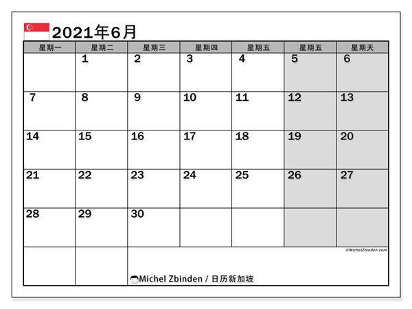 日历2021年6月,在新加坡度假. 日历假期免费打印.