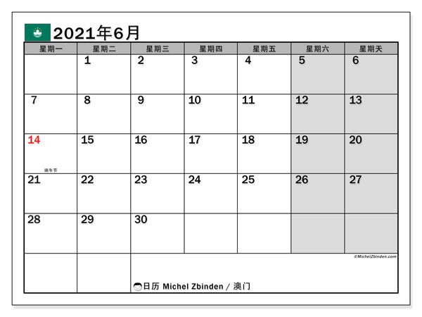 日历2021年6月,在澳门度假. 公共假日免费打印日历.