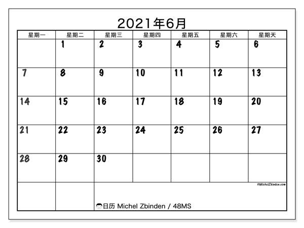 日历2021年6月, 48MS. 日历可免费打印.