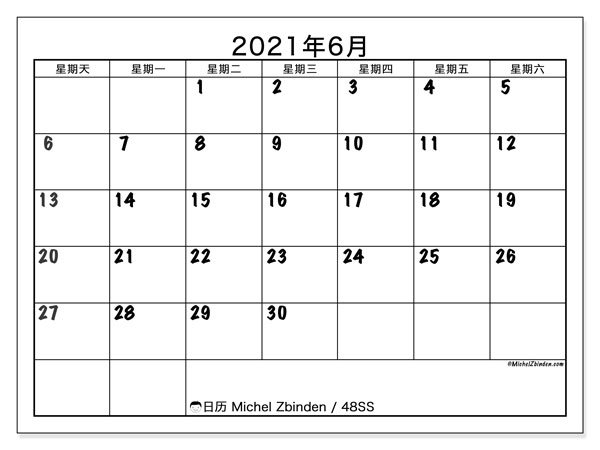 日历2021年6月, 48SS. 组织者免费打印.