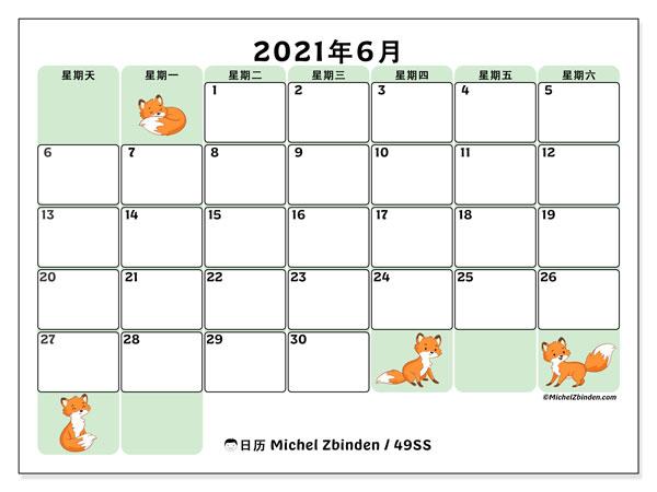 日历2021年6月, 49SS. 日历可免费打印.