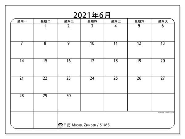 日历2021年6月, 51MS. 免费日历打印.