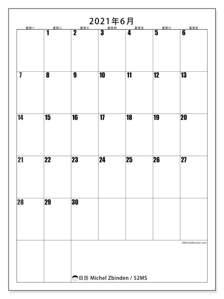 日历2021年6月, 52MS. 日历可免费打印.