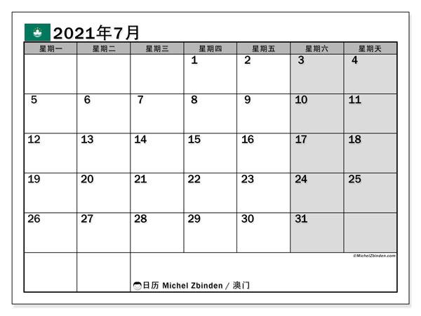 日历2021年7月,在澳门度假. 日历假期免费打印.