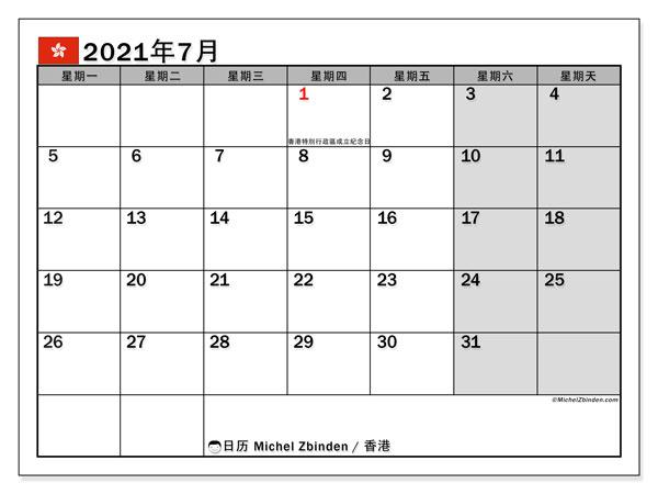 日历2021年7月,在香港度假. 公共假日免费打印日历.