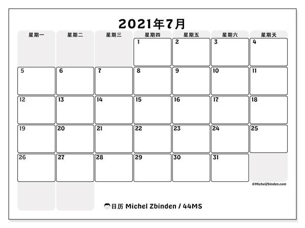 日历2021年7月, 44MS. 免费可打印的日历.