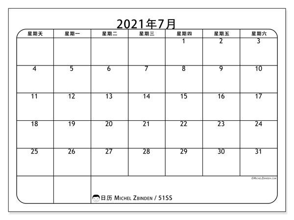 日历2021年7月, 51SS. 免费日历打印.