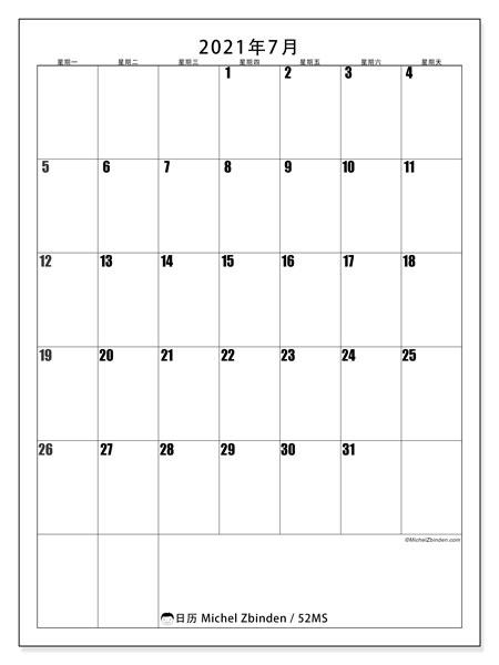 日历2021年7月, 52MS. 免费日历打印.