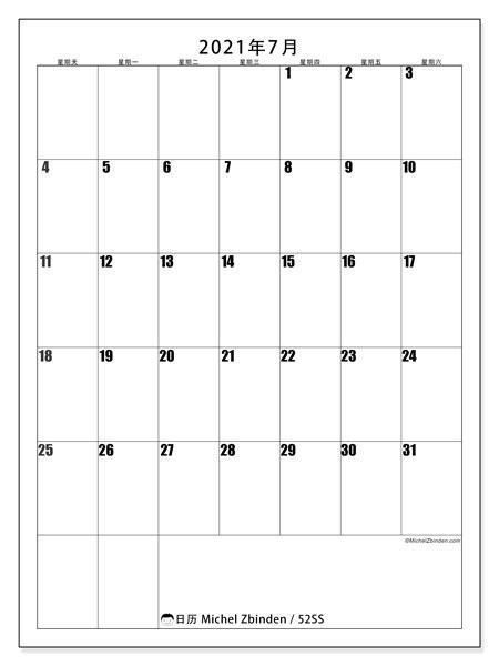 日历2021年7月, 52SS. 每月日历可免费打印.