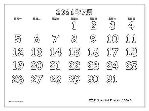 日历2021年7月, 56MS. 日历可免费打印.