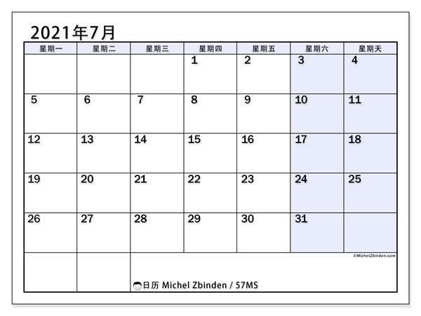 日历2021年7月, 57MS. 免费可打印的日历.