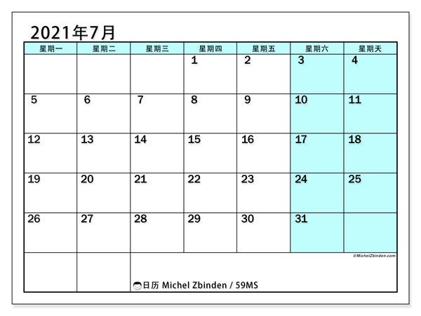日历2021年7月, 59MS. 子弹报免费打印.