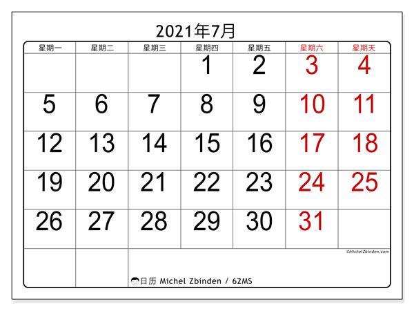 日历2021年7月, 62MS. 免费日历打印.