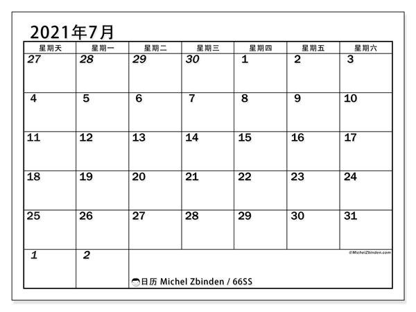 日历2021年7月, 66SS. 本月日历可免费打印.