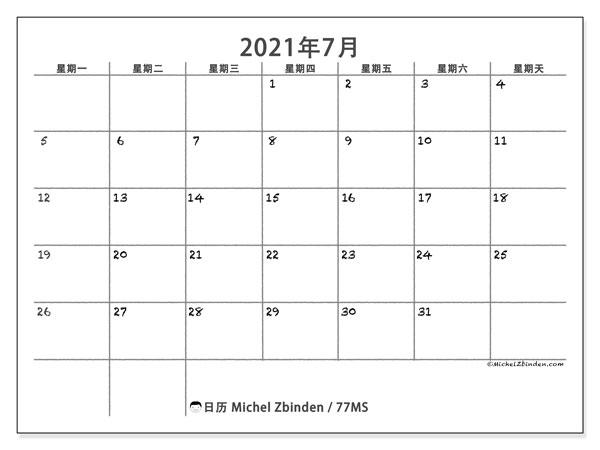 日历2021年7月, 77MS. 本月日历可免费打印.