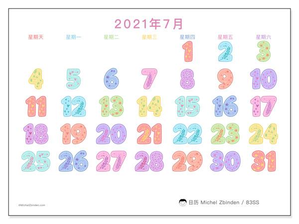 日历2021年7月, 83SS. 日历可免费打印.