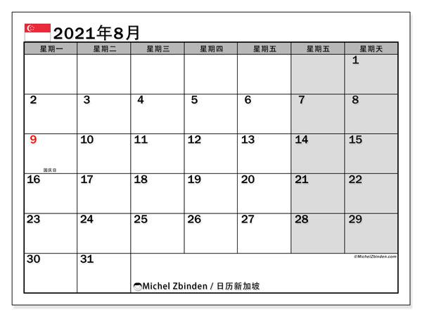 日历2021年8月,在新加坡度假. 公共假日免费打印日历.