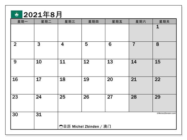 日历2021年8月,在澳门度假. 公共假日免费打印日历.