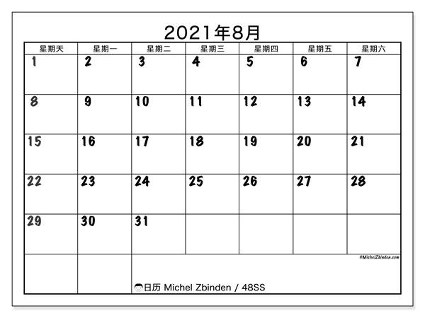 日历2021年8月, 48SS. 组织者免费打印.