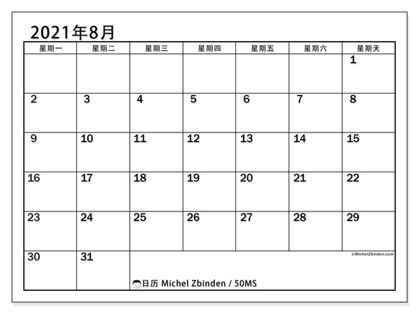 日历2021年8月, 50MS. 组织者免费打印.
