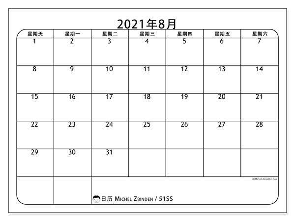 日历2021年8月, 51SS. 日历可免费打印.