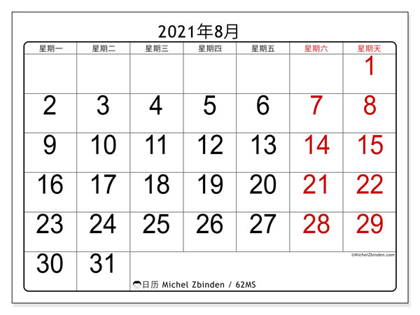 日历2021年8月, 62MS. 免费可打印的日历.