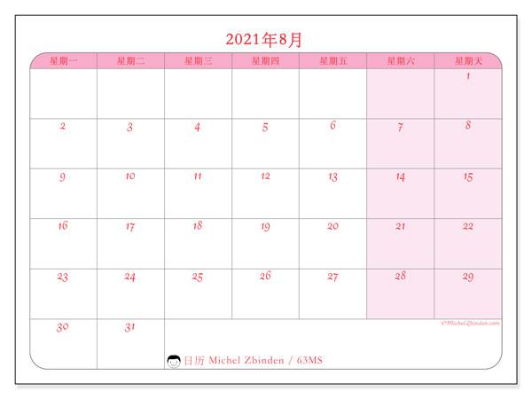 日历2021年8月, 63MS. 日历可免费打印.