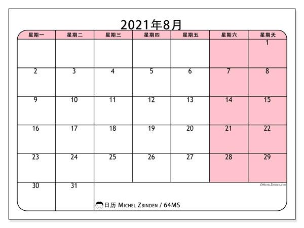 日历2021年8月, 64MS. 日历可免费打印.
