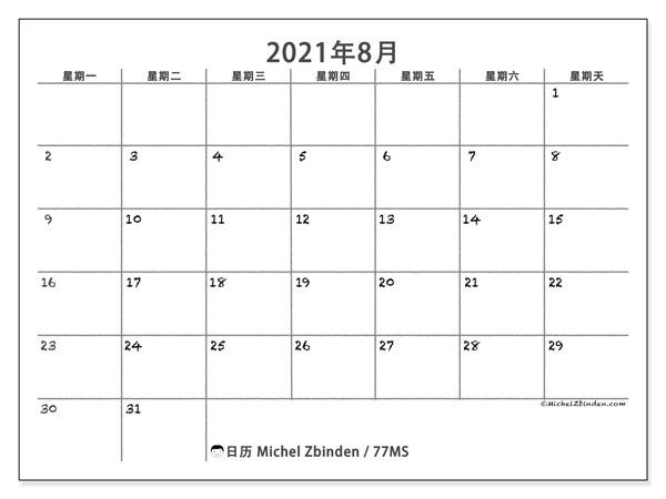 日历2021年8月, 77MS. 本月日历可免费打印.