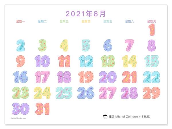 日历2021年8月, 83MS. 免费日历打印.