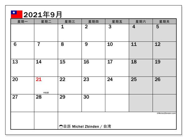 日历2021年9月,在台湾度假. 日历假期免费打印.