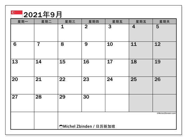 日历2021年9月,在新加坡度假. 公共假日免费打印日历.
