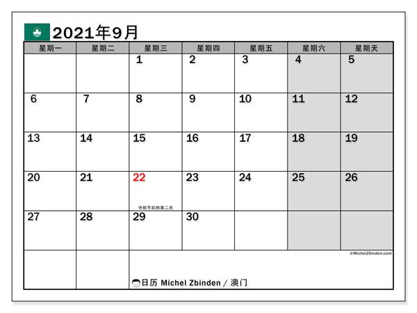 日历2021年9月,在澳门度假. 公共假日免费打印日历.