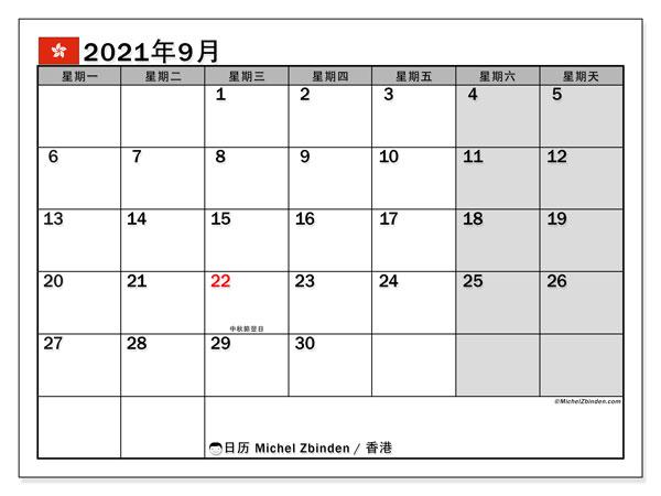 日历2021年9月,在香港度假. 公共假日免费打印日历.