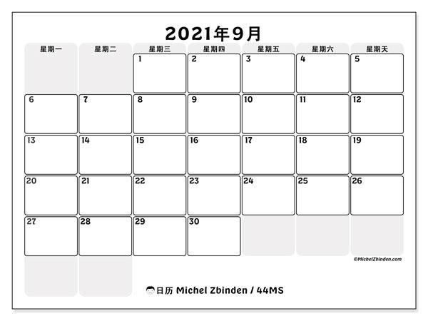 日历2021年9月, 44MS. 免费可打印的日历.