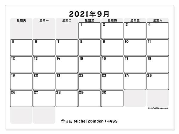 日历2021年9月, 44SS. 组织者免费打印.
