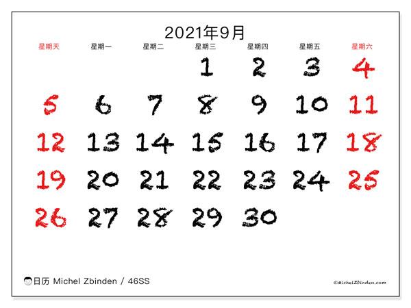 日历2021年9月, 46SS. 免费打印计划.