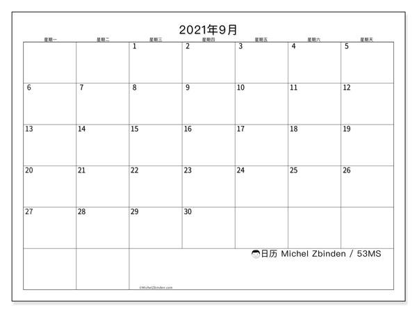 日历2021年9月, 53MS. 免费可打印的日历.