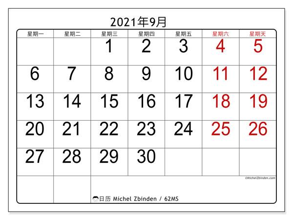 日历2021年9月, 62MS. 免费可打印的日历.